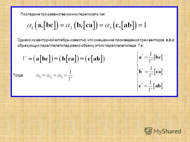 Последние три равенства можно переписать так Однако из векторной алгебры известно, что смешанное произведения трех векторов a,b,c образующих параллелепипед равно объему этого параллелепипеда. Т.е. Тогда
