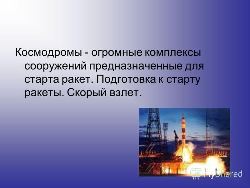 Космодромы - огромные комплексы сооружений предназначенные для старта ракет. Подготовка к старту ракеты. Скорый взлет.