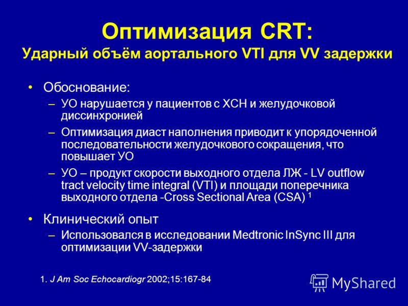 Оптимизация CRT: Ударный объём аортального VTI для VV задержки Обоснование: –УО нарушается у пациентов с ХСН и желудочковой диссинхронией –Оптимизация диаст наполнения приводит к упорядоченной последовательности желудочкового сокращения, что повышает