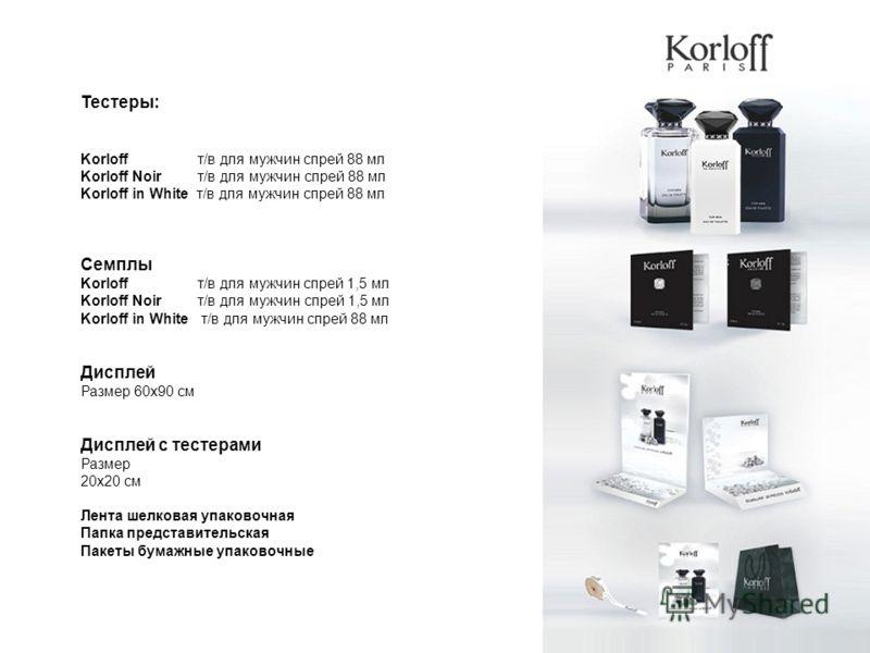 Тестеры: Korloff т/в для мужчин спрей 88 мл Korloff Noir т/в для мужчин спрей 88 мл Korloff in White т/в для мужчин спрей 88 мл Семплы Korloff т/в для мужчин спрей 1,5 мл Korloff Noir т/в для мужчин спрей 1,5 мл Korloff in White т/в для мужчин спрей