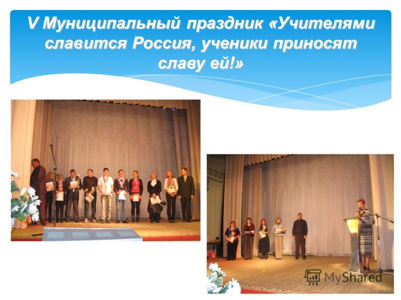 V Муниципальный праздник «Учителями славится Россия, ученики приносят славу ей!» 13