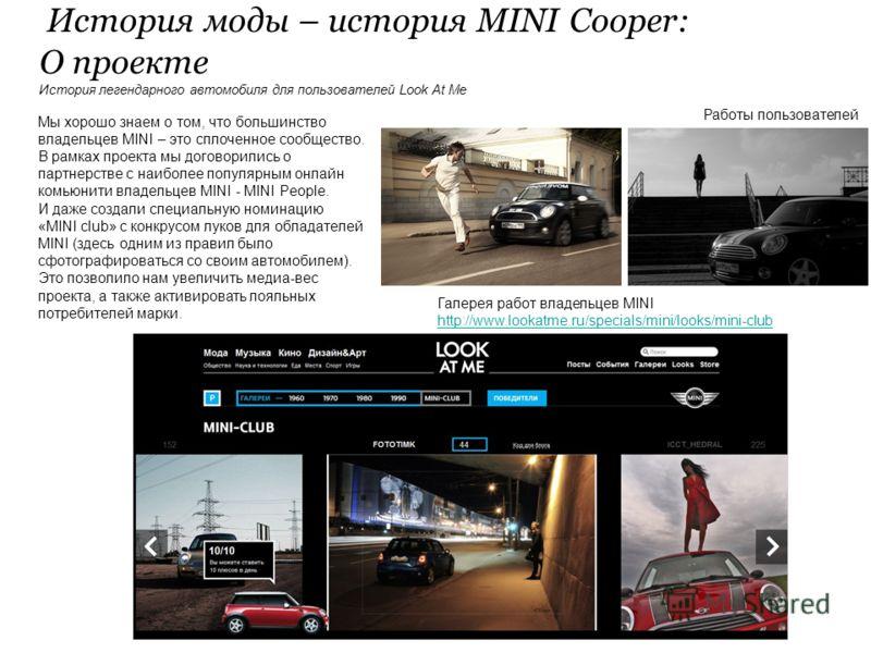 Мы хорошо знаем о том, что большинство владельцев MINI – это сплоченное сообщество. В рамках проекта мы договорились о партнерстве с наиболее популярным онлайн комьюнити владельцев MINI - MINI People. И даже создали специальную номинацию «MINI club»