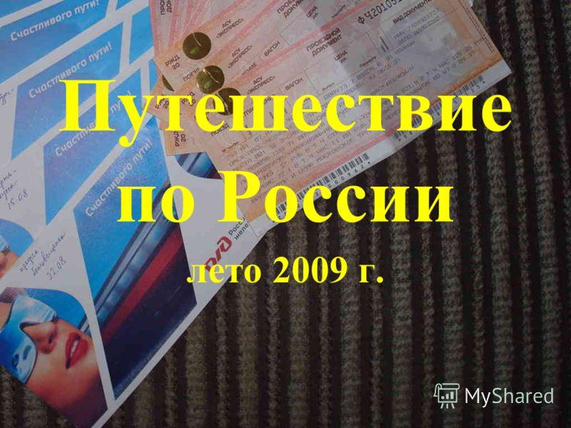 Путешествие по России лето 2009 г.