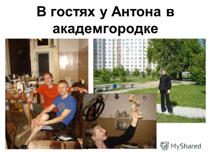 В гостях у Антона в академгородке