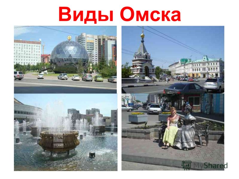 Виды Омска