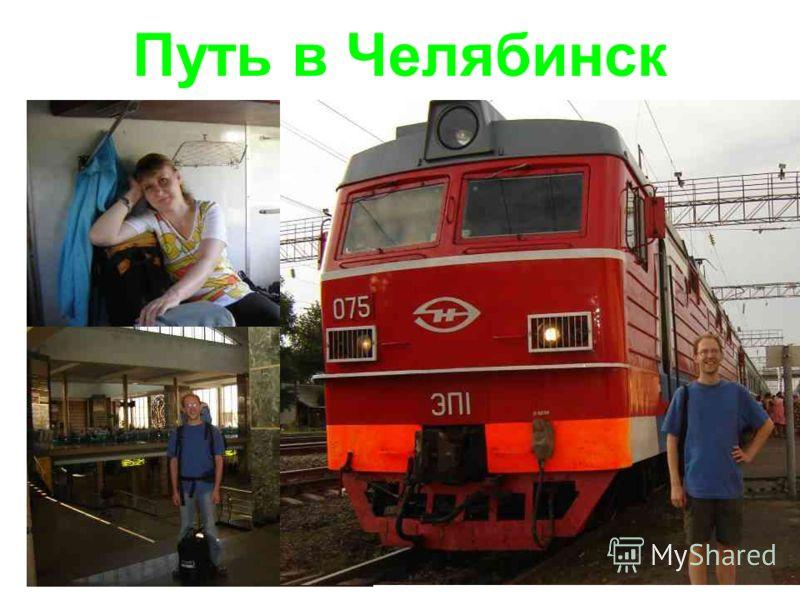 Путь в Челябинск