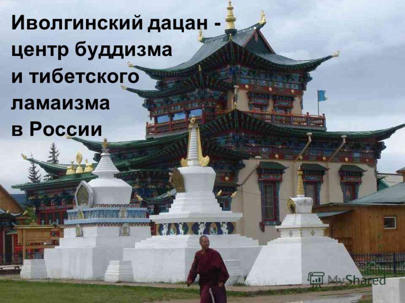 Иволгинский дацан - центр буддизма и тибетского ламаизма в России