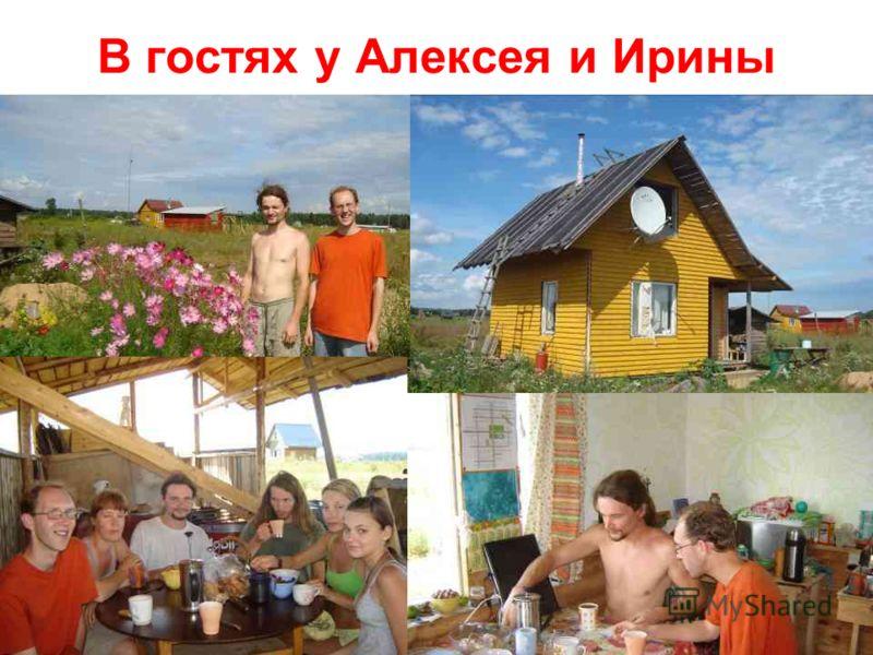 В гостях у Алексея и Ирины