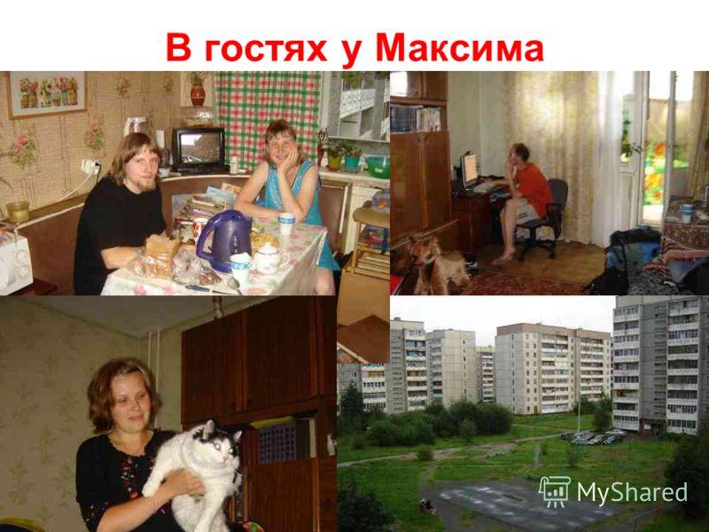 В гостях у Максима