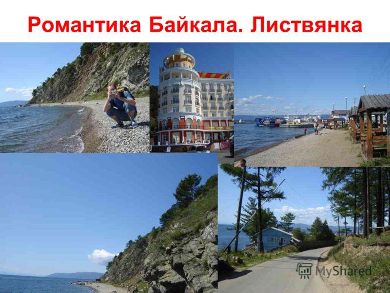 Романтика Байкала. Листвянка