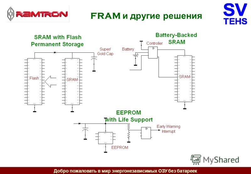 Добро пожаловать в мир энергонезависимых ОЗУ без батареек FRAM и другие решения