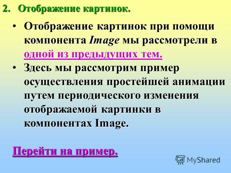 1. Способы вывода графической информации. В Delphi существует несколько способов вывода графической информации: В Вывод заранее приготовленных изображений (компоненты Image, Shape); П Построение графиков и диаграмм (компонент Chart и др.); Ф Формиров