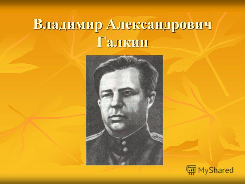 Владимир Александрович Галкин