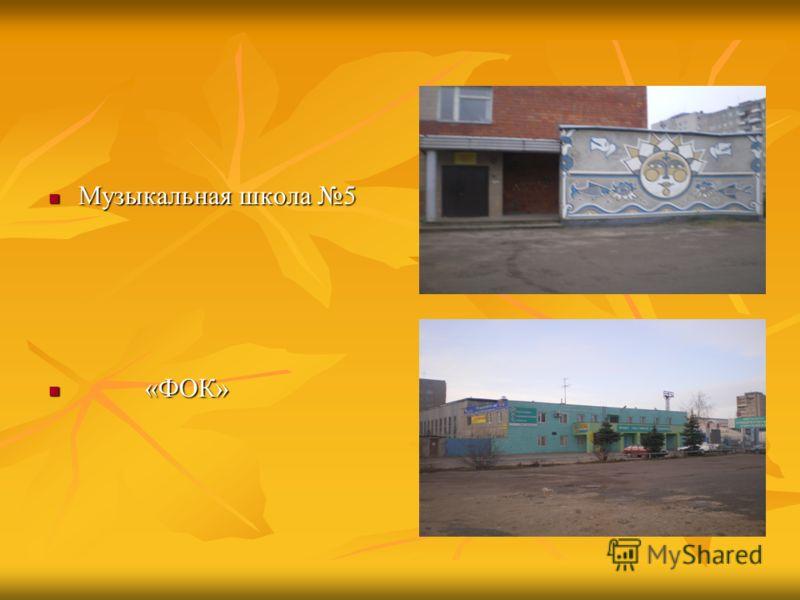 Музыкальная школа 5 Музыкальная школа 5 «ФОК» «ФОК»