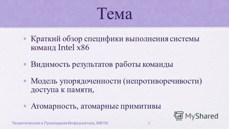 Тема Краткий обзор специфики выполнения системы команд Intel x86 Видимость результатов работы команды Модель упорядоченности ( непротиворечивости ) доступа к памяти, Атомарность, атомарные примитивы 2 Теоретическая и Прикладная Информатика, МФТИ