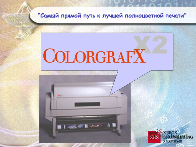 Самый прямой путь к лучшей полноцветной печатиСамый прямой путь к лучшей полноцветной печати X2