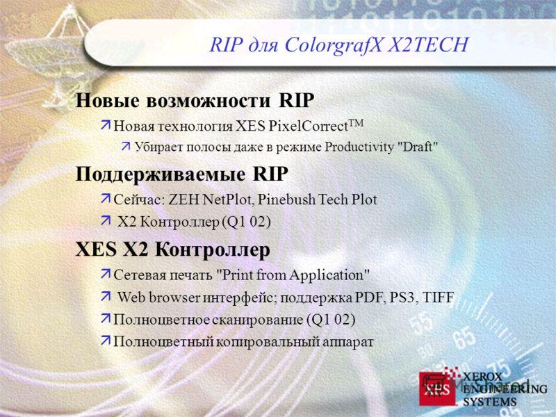 RIP для ColorgrafX X2TECH Новые возможности RIP äНовая технология XES PixelCorrect TM äУбирает полосы даже в режиме Productivity
