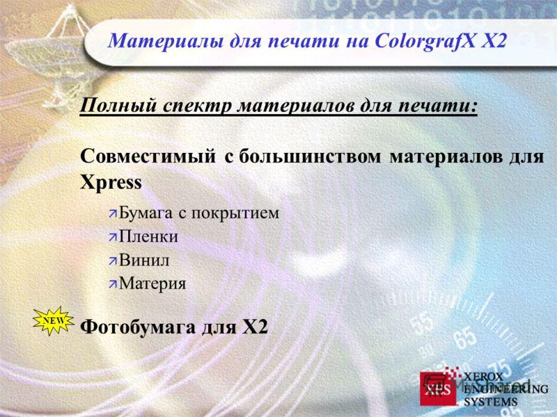 Полный спектр материалов для печати: Совместимый с большинством материалов для Xpress ä Бумага с покрытием ä Пленки ä Винил ä Материя Фотобумага для Х2 Материалы для печати на ColorgrafX X2 NEW