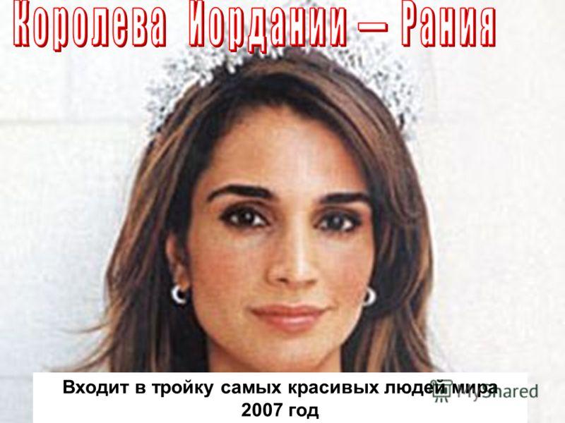 Входит в тройку самых красивых людей мира 2007 год