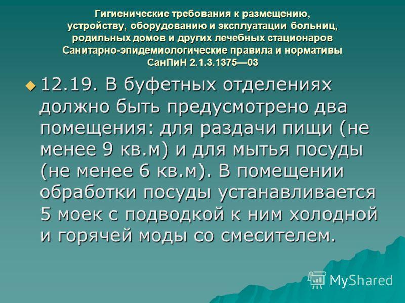 Байкаловская больница запись