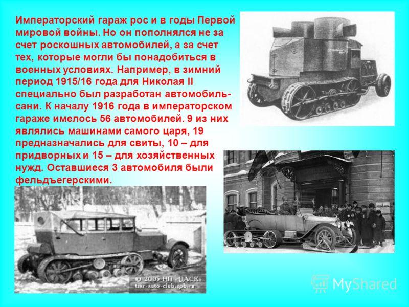 Императорский гараж рос и в годы Первой мировой войны. Но он пополнялся не за счет роскошных автомобилей, а за счет тех, которые могли бы понадобиться в военных условиях. Например, в зимний период 1915/16 года для Николая II специально был разработан