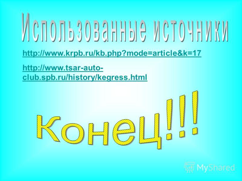 http://www.krpb.ru/kb.php?mode=article&k=17 http://www.tsar-auto- club.spb.ru/history/kegress.html