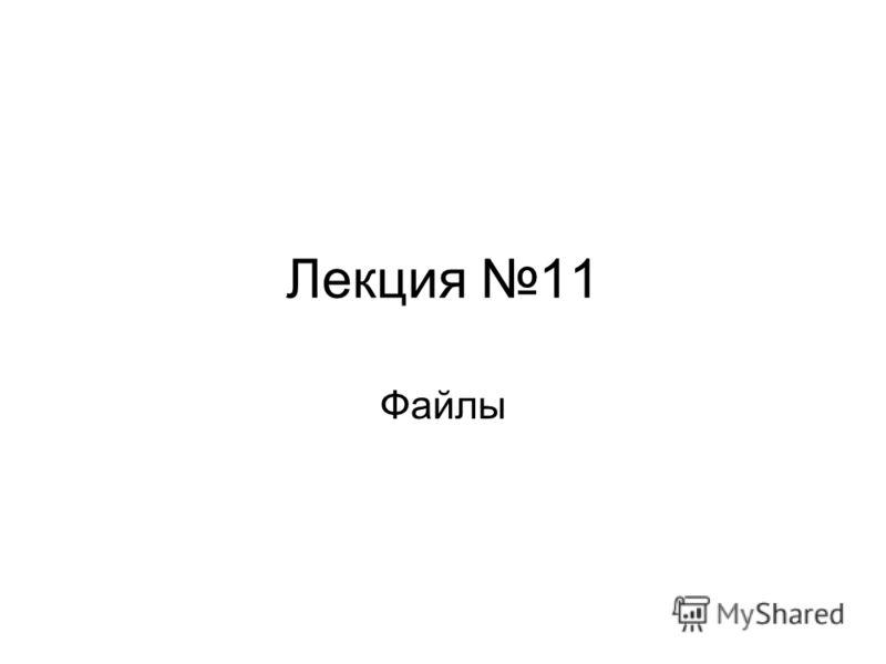 Лекция 11 Файлы
