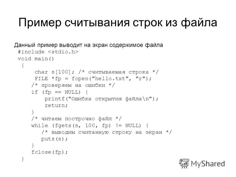 Пример считывания строк из файла Данный пример выводит на экран содержимое файла #include void main() { char s[100]; /* считываемая строка */ FILE *fp = fopen(
