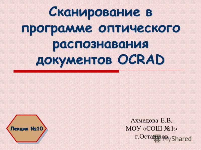 Программу сканирования и редактирования документов