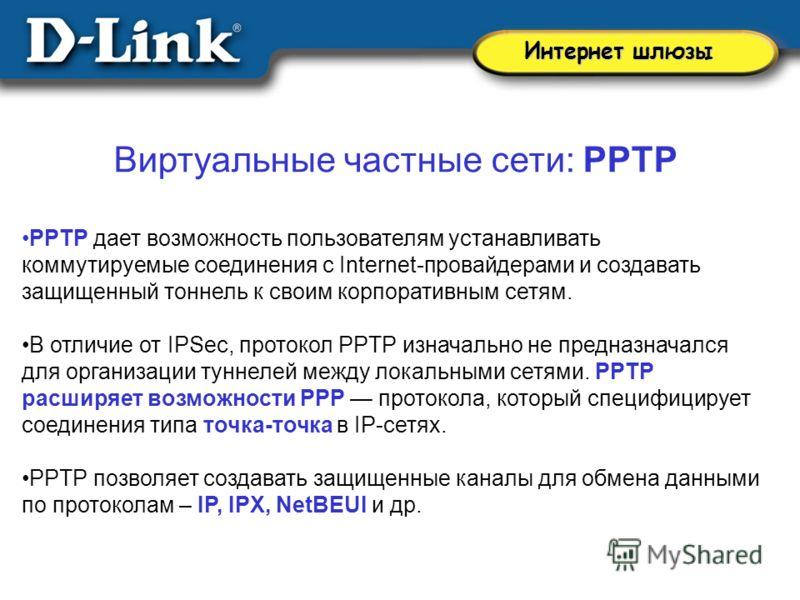 Виртуальные частные сети: PPTP PPTP дает возможность пользователям устанавливать коммутируемые соединения с Internet-провайдерами и создавать защищенный тоннель к своим корпоративным сетям. В отличие от IPSec, протокол PPTP изначально не предназначал