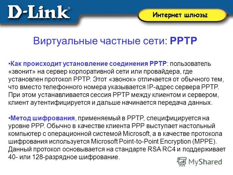 Виртуальные частные сети: PPTP Как происходит установление соединения PPTP: пользователь «звонит» на сервер корпоративной сети или провайдера, где установлен протокол PPTP. Этот «звонок» отличается от обычного тем, что вместо телефонного номера указы