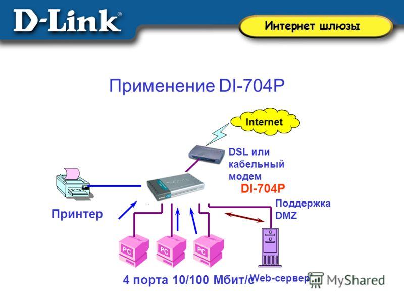 Применение DI-704P DSL или кабельный модем DI-704P Internet 4 порта 10/100 Мбит/с Принтер Web-сервер Поддержка DMZ Интернет шлюзы