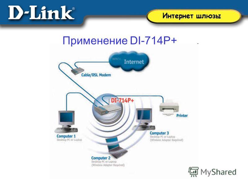 Применение DI-714P+ Интернет шлюзы