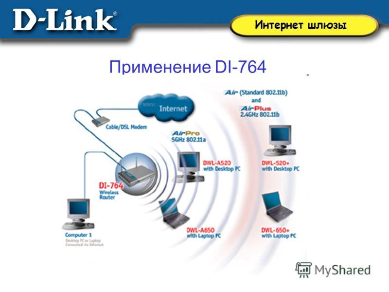 Применение DI-764 Интернет шлюзы
