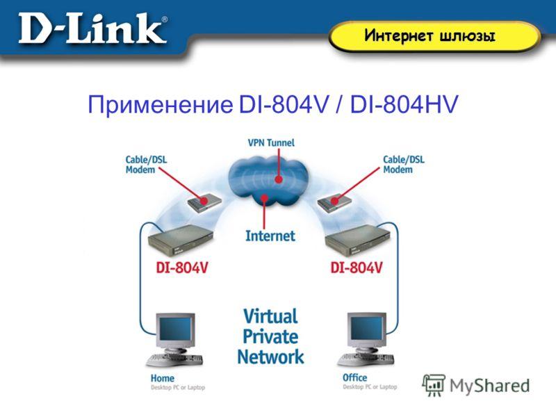 Применение DI-804V / DI-804HV Интернет шлюзы
