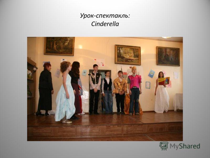 Урок-спектакль: Cinderella