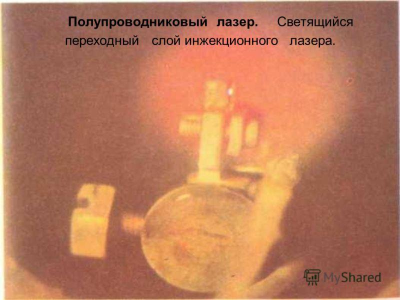 Полупроводниковый лазер. Светящийся переходный слой инжекционного лазера.