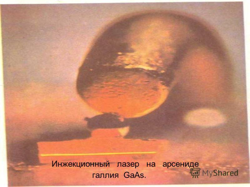 Инжекционный лазер на арсениде галлия GaAs.