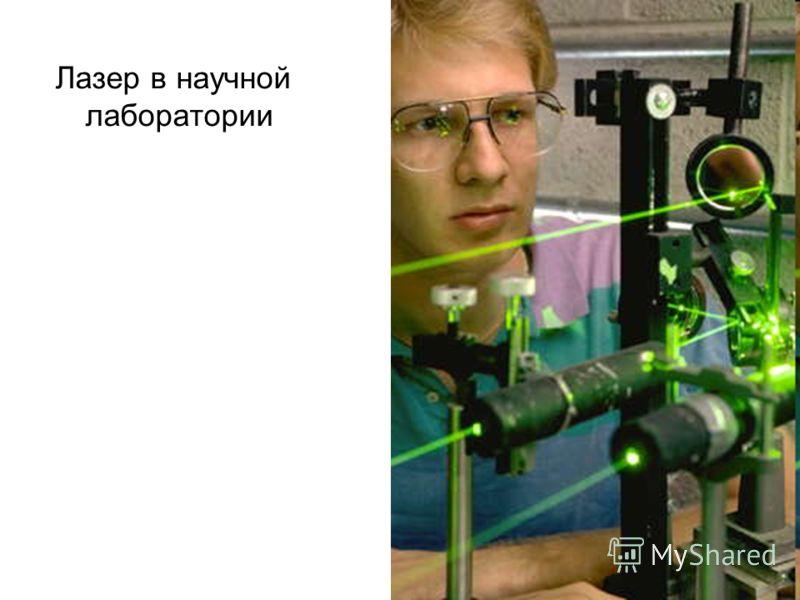 Лазер в научной лаборатории