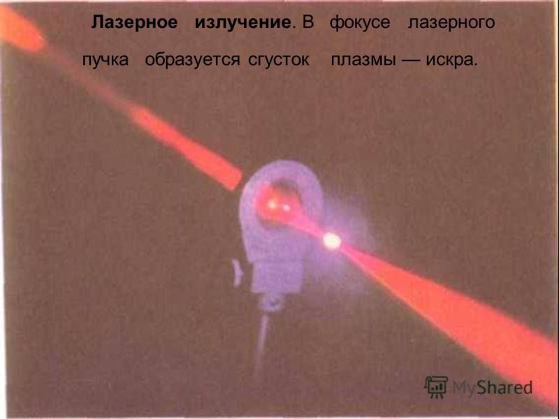 Лазерное излучение. В фокусе лазерного пучка образуется сгусток плазмы искра.