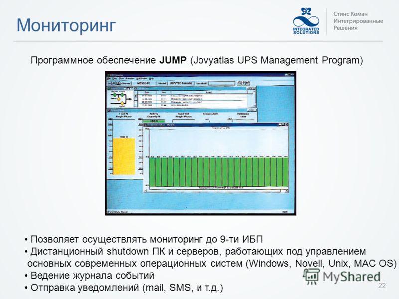 Мониторинг 22 Программное обеспечение JUMP (Jovyatlas UPS Management Program) Позволяет осуществлять мониторинг до 9-ти ИБП Дистанционный shutdown ПК и серверов, работающих под управлением основных современных операционных систем (Windows, Novell, Un