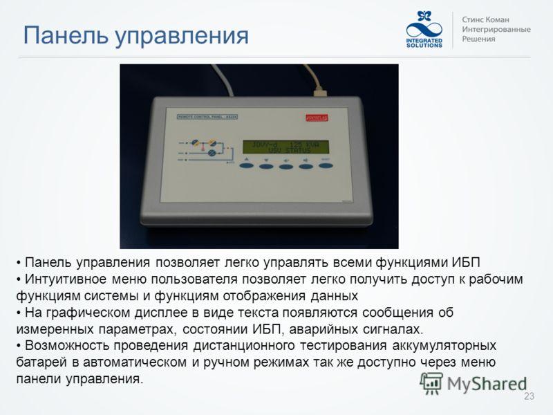 Панель управления 23 Панель управления позволяет легко управлять всеми функциями ИБП Интуитивное меню пользователя позволяет легко получить доступ к рабочим функциям системы и функциям отображения данных На графическом дисплее в виде текста появляютс