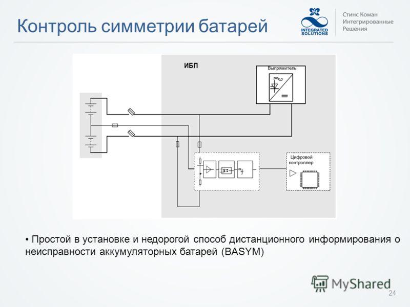 Контроль симметрии батарей 24 Простой в установке и недорогой способ дистанционного информирования о неисправности аккумуляторных батарей (BASYM)