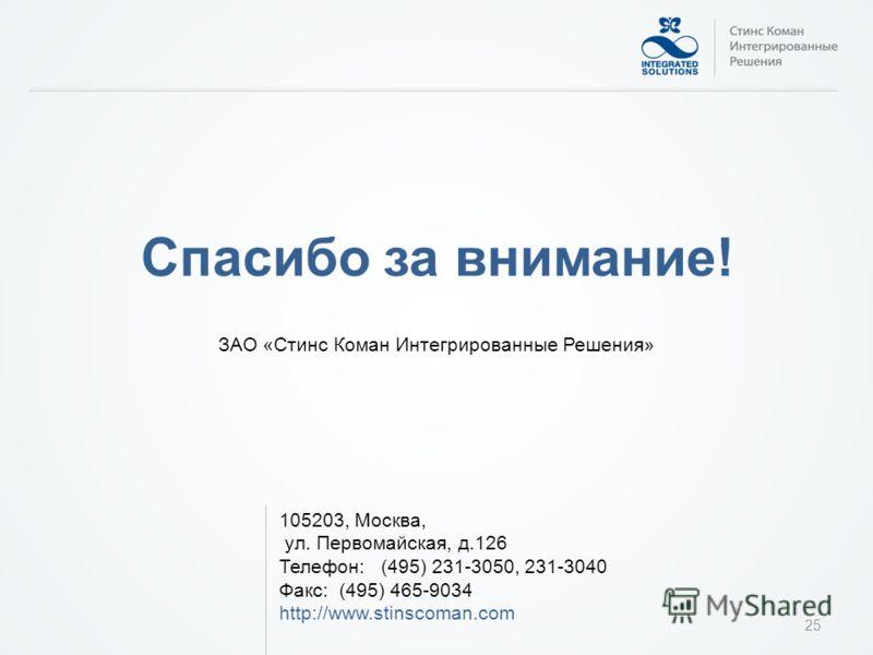 Спасибо за внимание! ЗАО «Стинс Коман Интегрированные Решения» 25 105203, Москва, ул. Первомайская, д.126 Телефон: (495) 231-3050, 231-3040 Факс: (495) 465-9034 http://www.stinscoman.com