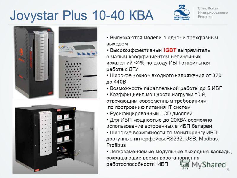 Jovystar Plus 10-40 КВА 5 Выпускаются модели с одно- и трехфазным выходом Высокоэффективный IGBT выпрямитель с малым коэффициентом нелинейных искажений
