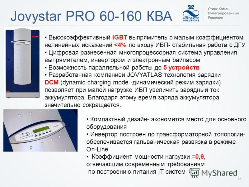 Jovystar PRO 60-160 КВА 6 Высокоэффективный IGBT выпрямитель с малым коэффициентом нелинейных искажений