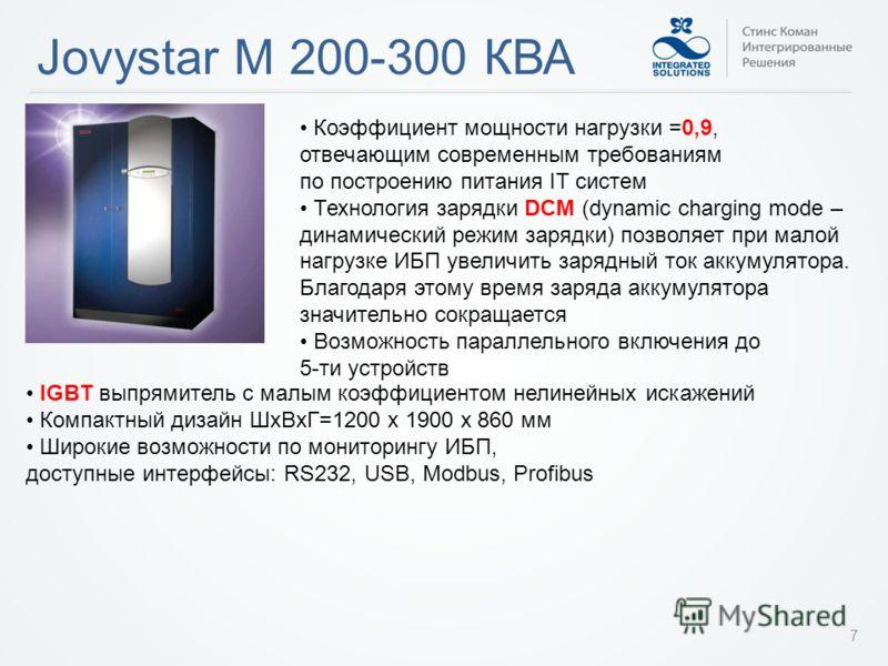 Jovystar M 200-300 КВА 7 Коэффициент мощности нагрузки =0,9, отвечающим современным требованиям по построению питания IT систем Технология зарядки DCM (dynamic charging mode – динамический режим зарядки) позволяет при малой нагрузке ИБП увеличить зар