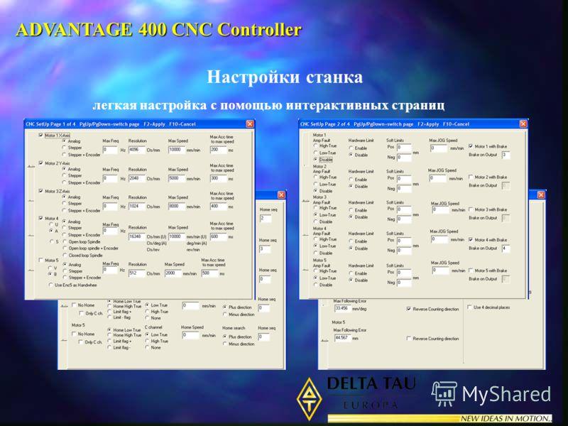 ADVANTAGE 400 CNC Controller Настройки станка легкая настройка с помощью интерактивных страниц