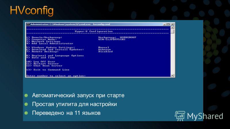 Автоматический запуск при старте Простая утилита для настройки Переведено на 11 языков