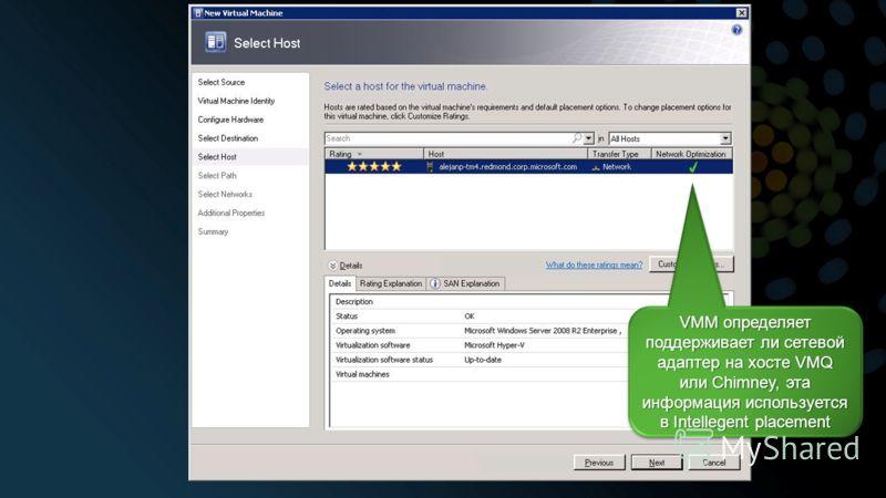 VMM определяет поддерживает ли сетевой адаптер на хосте VMQ или Chimney, эта информация используется в Intellegent placement